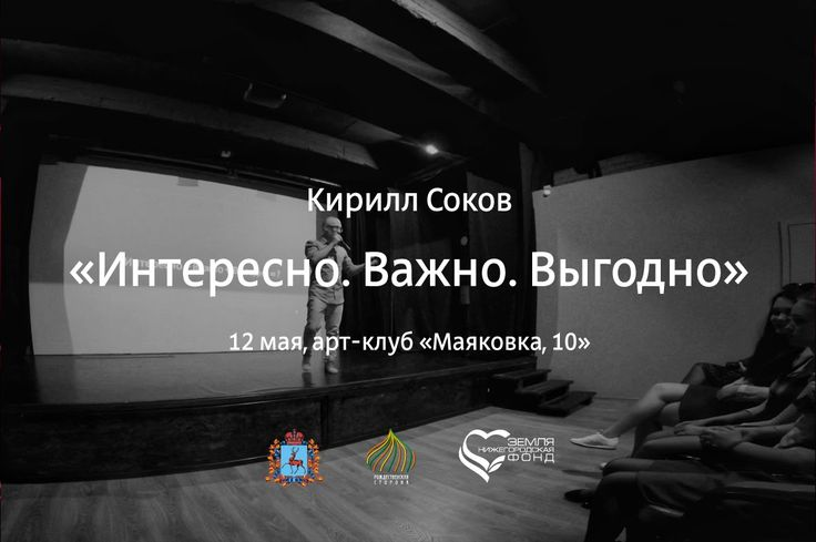 """Kirill Sokov, lecture """"Interesting. Important. Advantageously, """"May 12, 2016 - YouTube"""