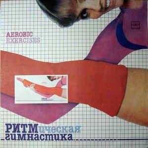 Various - Ритмическая Гимнастика (Aerobic Exercises) (Vinyl, LP) at Discogs