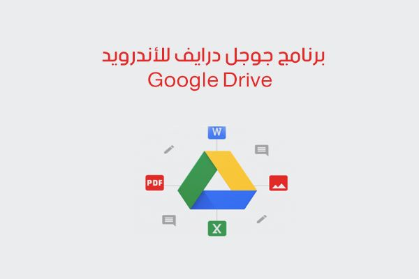 تحميل برنامج جوجل درايف Google Drive أداة التخزين السحابي من جوجل للموبايل Google Drive Gaming Logos Google
