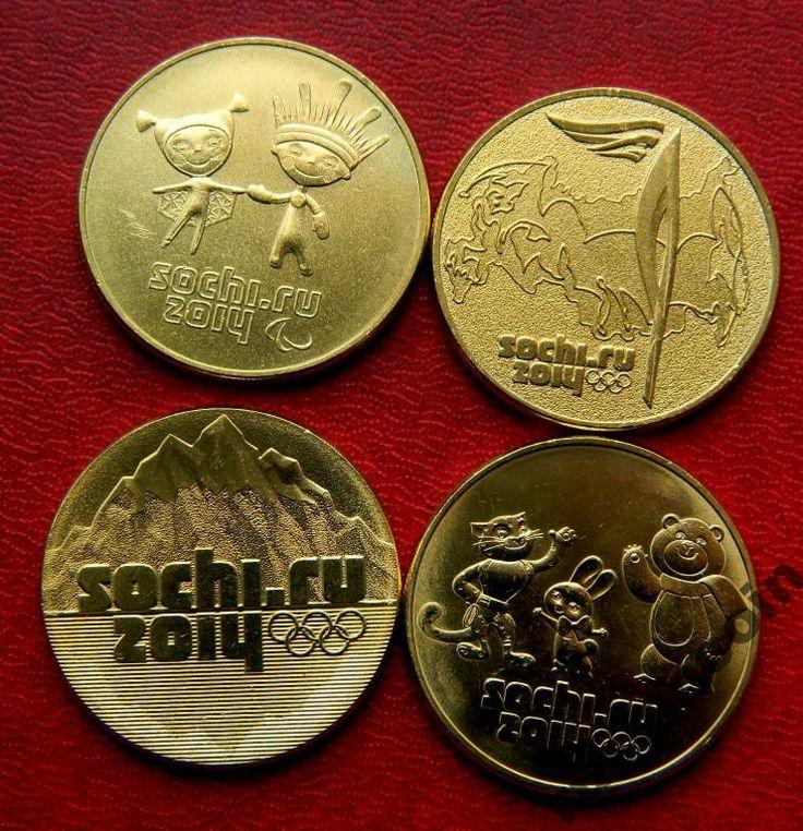 25 руб Сочи все 4 Факел позолота Олимпиада Победим