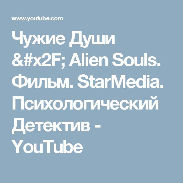 Чужие Души / Alien Souls. Фильм. StarMedia. Психологический Детектив - YouTube