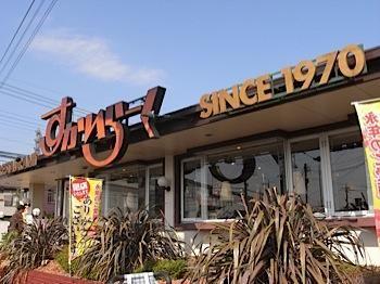 日本で最後となる「すかいらーく」川口新郷店が10月29日に閉店すると知り、これはお別れをしてこないといけないと思い駆けつけてきました!...