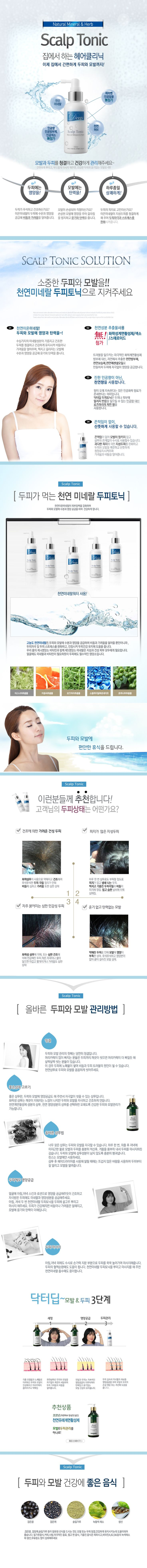 Scalp Tonic(Product page Design)