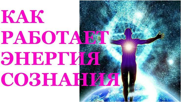 Духовное пробуждение. Как работает энергия сознания. http://www.youtube.com/watch?v=WpN3z5eK0_c http://www.youtube.com/channel/UCHTQP0YxOpVWsp_JFRcRvMQ