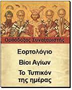 ΣΗΜΕΡΑ ΕΟΡΤΑΖΟΥΝ http://www.synaxarion.gr/gr/m/2/d/10/sxsaintlist.aspx