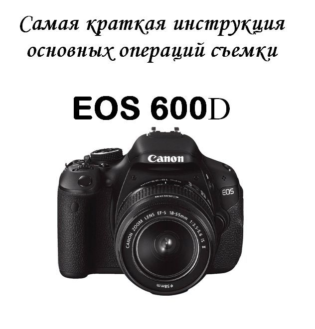Инструкция canon 600d на русском
