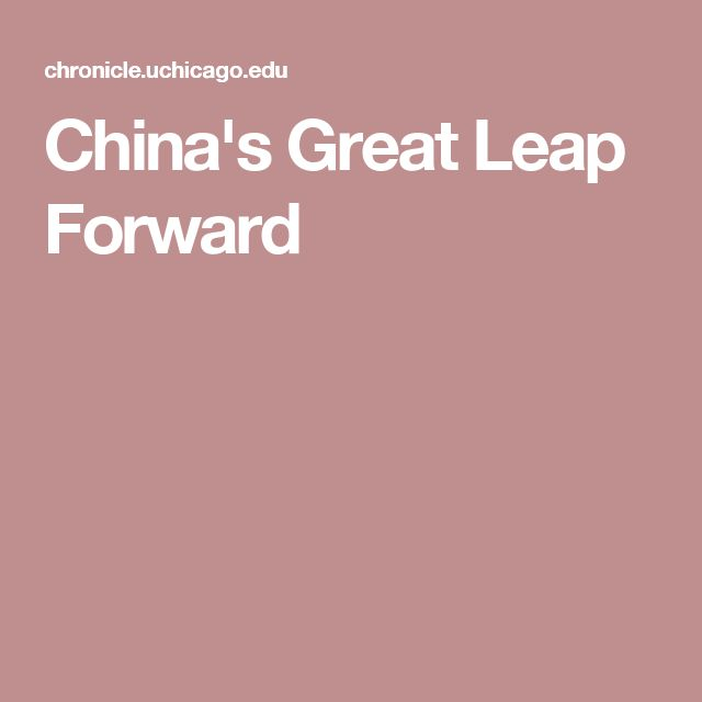 China's Great Leap Forward