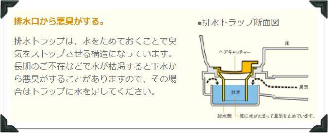 溝 臭い 排水