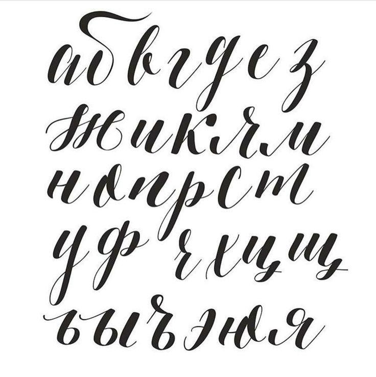 Шрифты русские для открыток, мужу