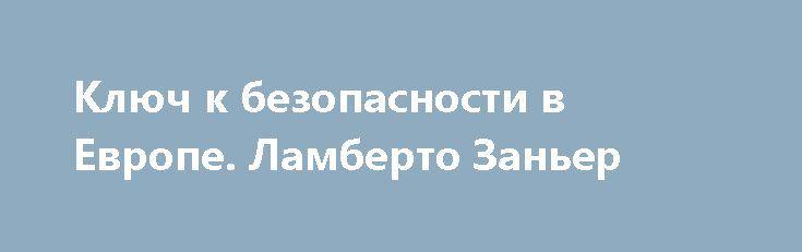 Ключ к безопасности в Европе. Ламберто Заньер https://apral.ru/2017/07/03/klyuch-k-bezopasnosti-v-evrope-lamberto-zaner.html  Генеральный секретарь Организации по безопасности и сотрудничеству в Европе (ОБСЕ) Ламберто Заньер — об атмосфере непредсказуемости в мире и [...]