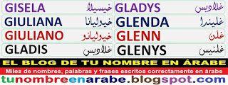 nombres en arabe para tatuajes gratis: Gisela Giuliana Giuliano Gladis