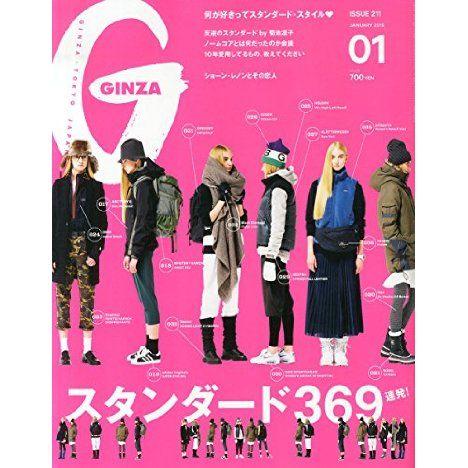 GINZA (ギンザ) 2015年 01月号 [雑誌]の感想・レビュー一覧 - 読書メーター