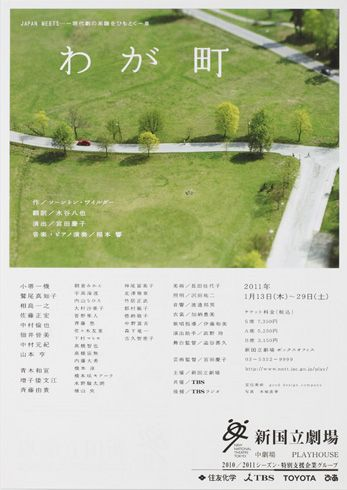 good design company   新国立劇場