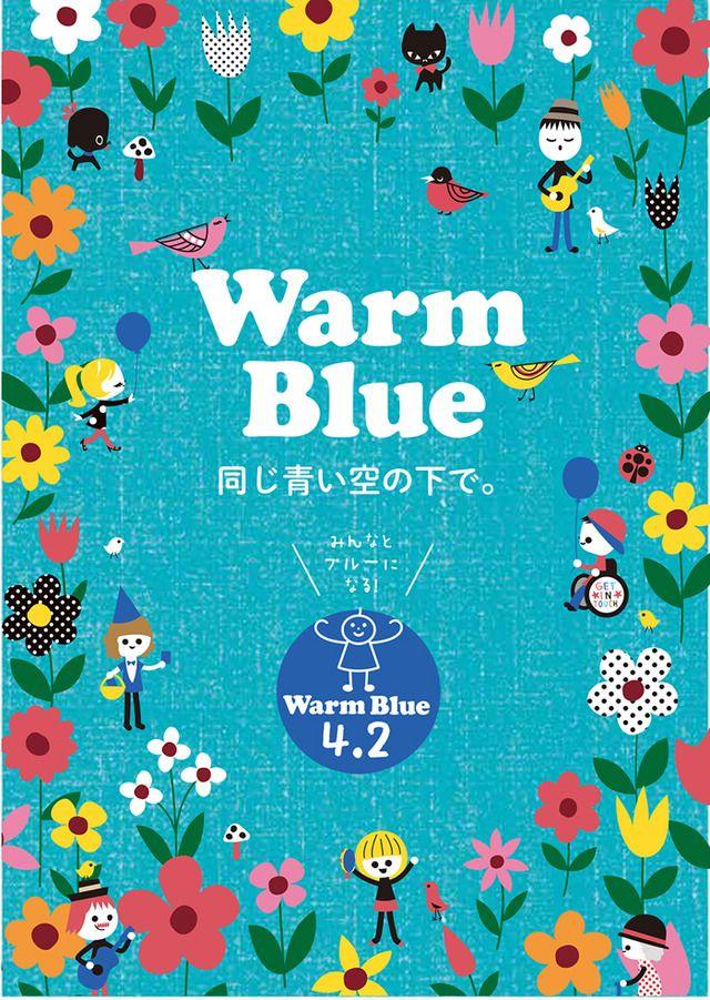 原宿~青山間をブルーに染める自閉症啓発イベント、アート展やライブパフォーマンスなど 1枚目