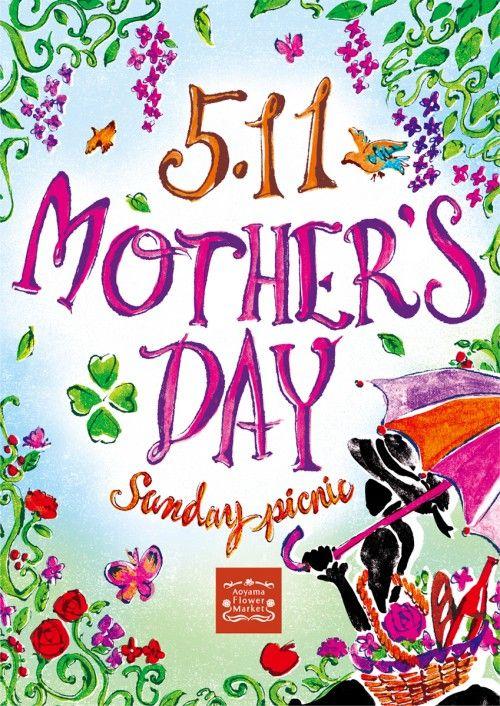 AFM2014_mother'sday_posterA3_0310nyukoCS3