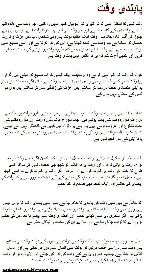 Urdu Essay Waqt Ki Pabandi On Education College Punctuality
