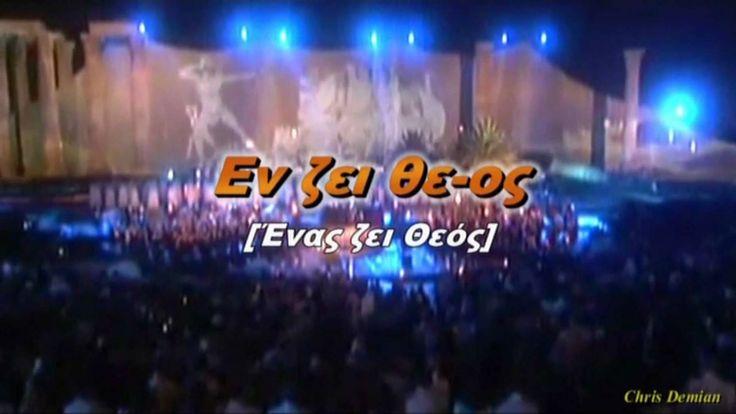 Μυθωδία (Mythodea)-Movement 1(with Greek lyrics.Με στίχους) HD