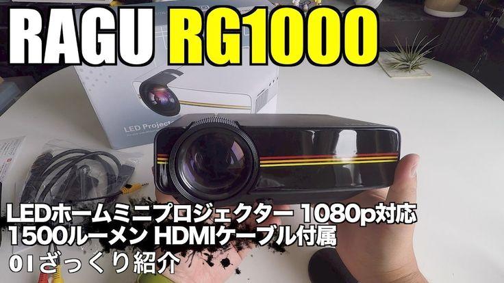 RAGU RG1000 LEDホームミニプロジェクター 1080p対応 1500ルーメン HDMIケーブル付属 01ざっくり紹介