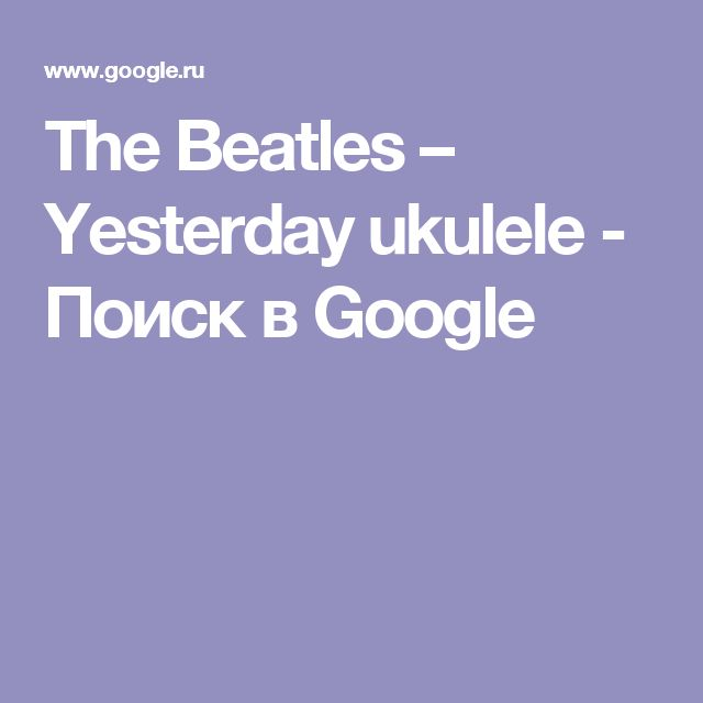 The Beatles – Yesterday ukulele - Поиск в Google