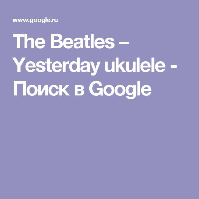 The Beatles – Yesterday ukulele - Поиск в Google