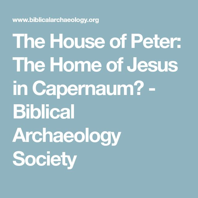 The House of Peter: The Home of Jesus in Capernaum? - Biblical Archaeology Society