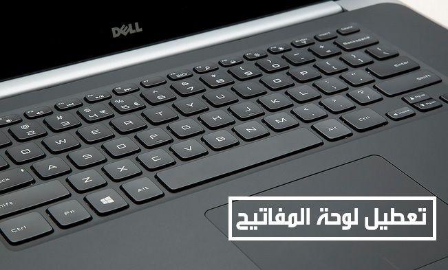 تعطيل لوحة مفاتيح اللاب توب والحاسوب بشكل مؤقت Keyboard Computer Keyboard Computer