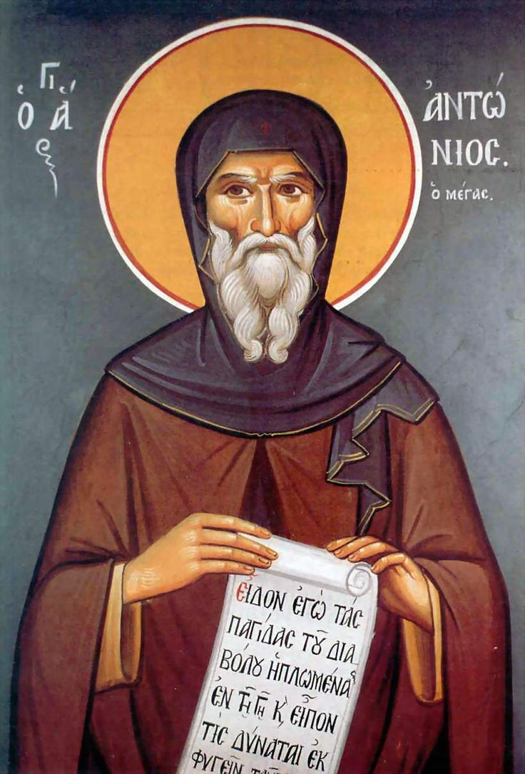 Today, with great joy, the Holy Orthodox Church commemorates Saint Anthony the Great! Anthony was an Egyptian and was born about the year 25...