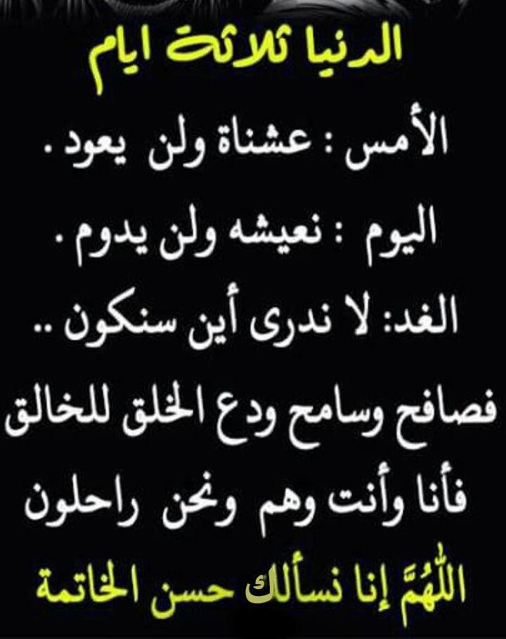 اللهم إنا نسألك حسن الخاتمه ونعوذ بك من سوء الخاتمه Arabic Calligraphy Quotes Arabic