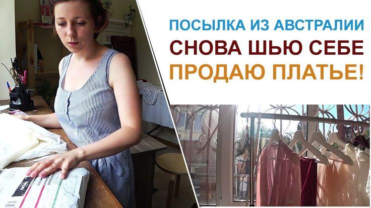 ПРОДАЮ будуарное платье и ПОШИЛА СЕБЕ наряд
