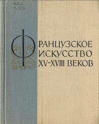 Французское искусство XV-XVIII веков, Лившиц Н.А., 1967