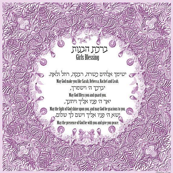 Judaica-ragazze benedizione-inglese ed ebraico benedizione-stampa su tela-express posta-special nascita e mitzvah del blocco