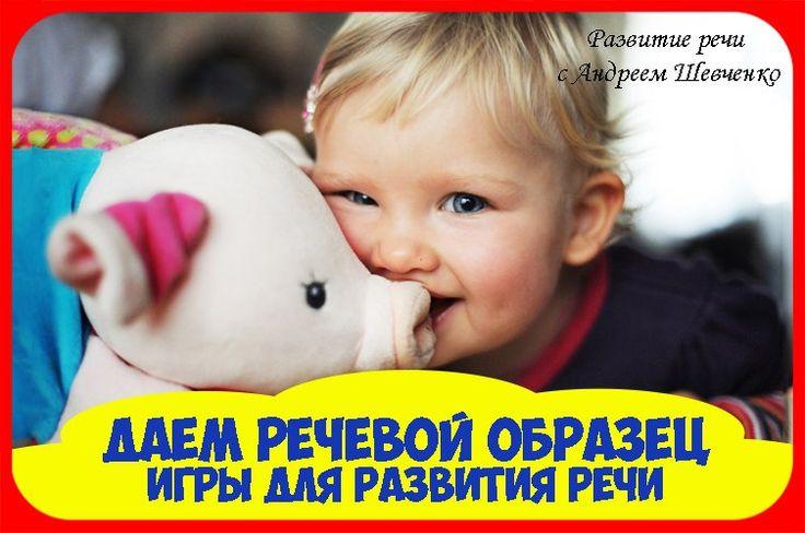 """ИГРЫ ДЛЯ ПОЯВЛЕНИЯ ПЕРВЫХ СЛОВ. Даем речевой образец.  ☀Учим куклу говорить.   Что понадобится: кукла (достаточно большая).   Как и где играть: Возьмите большую куклу. Посадите ее себе на руки. Ребенок пусть сядет напротив вас. Скажите вашему малышу, что он будет учить куклу говорить. Попросите его сказать кукле: """"Уа"""", """"Ляля"""", """"Мама"""", """"Баба"""", """"Папа"""", """"Агу"""". Следите за тем, чтобы малыш обращался именно к кукле. Двигайте головой куклы, как бы соглашаясь. Говорите тоненьким голосом за куклу…"""