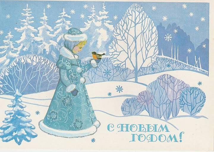 снегурочка советская открытка: