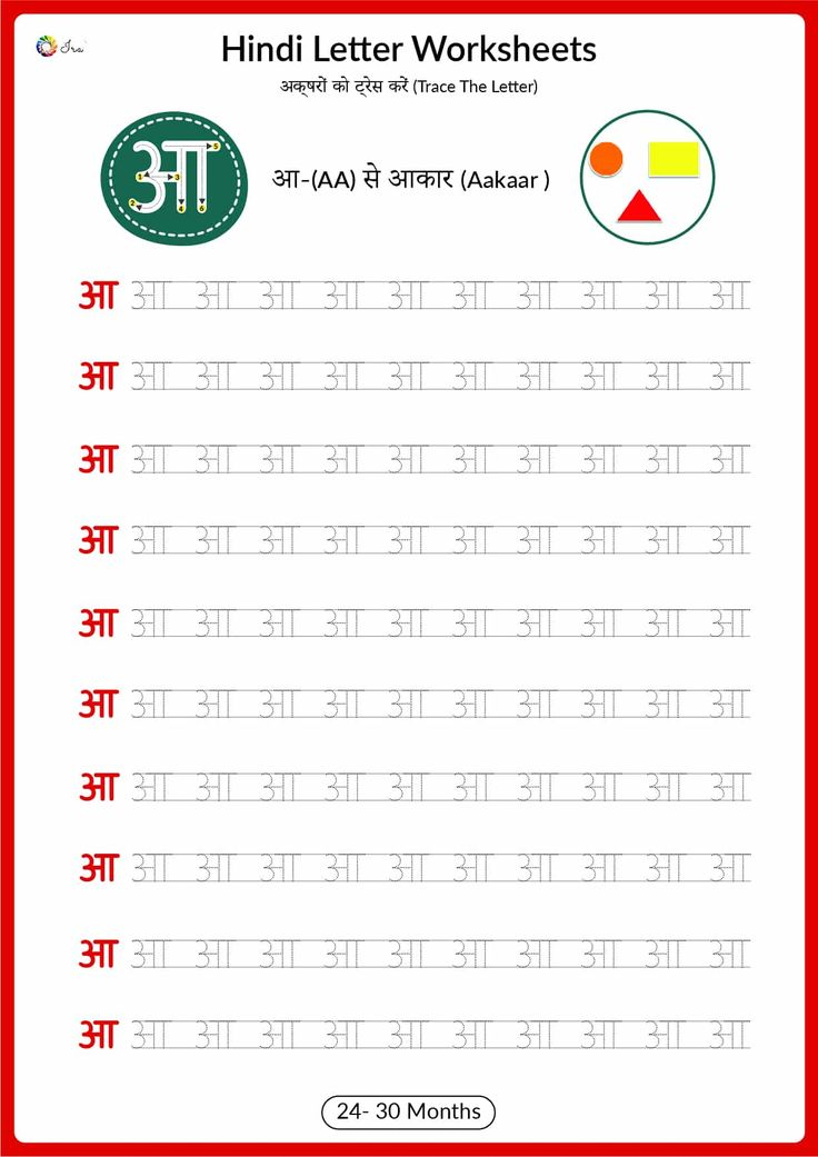Hindi Alphabet Practice Worksheet PDF Tracing Letter आ