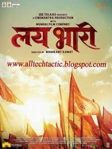 Watch Lai Bhaari(2014)Bollywood Official Trailer Online - Riteish Deshmukh, Salman Khan - Latest Marathi Movie