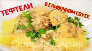 Фрикадельки в сливочном соусе - Ну, оОчень вкусные