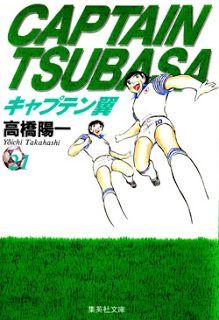 キャプテン翼 第01-21巻 [Captain Tsubasa vol 01-21] | MANGA ZIP