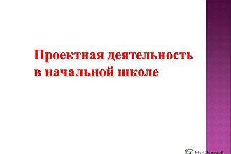 ЗАВУЧ.инфо - Проектная деятельность в начальной школе