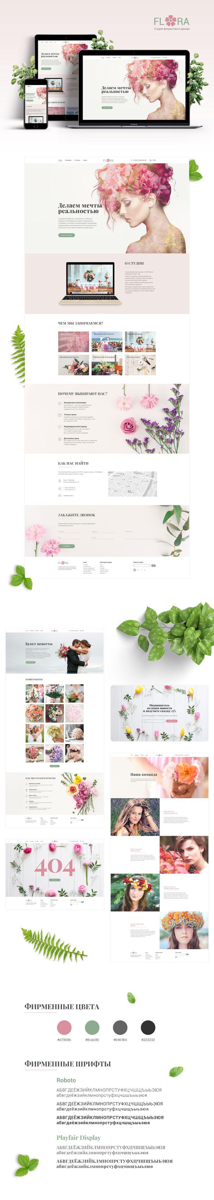 """Ознакомьтесь с этим проектом @Behance: «Дизайн сайта студии флористики и декора """"Flora""""» https://www.behance.net/gallery/54279541/dizajn-sajta-studii-floristiki-i-dekora-Flora"""