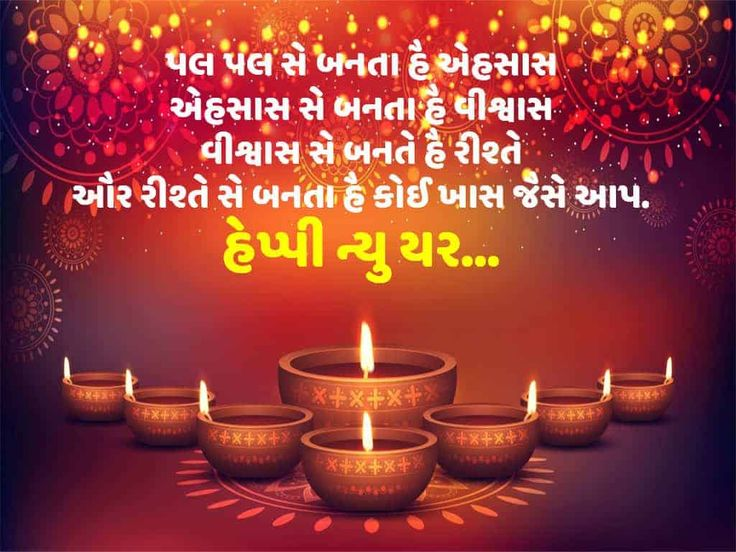 Happy New Year Images Gujarati