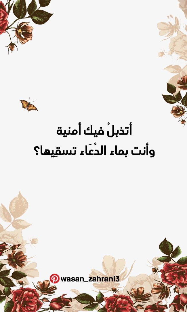 Pin By 𝕽𝖆𝖟𝖆𝖓 On Quotes Arabic Quotes Love Yourself Quotes Words Quotes