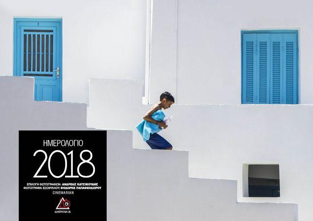 skepseis & photos: Ημερολόγιο 2018 από το ΔΙΑΦΡΑΓΜΑ 26