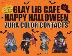 人気ロックバンドGLAYプロデュースのカラーコンタクトGLAY LiB CAFE ZURA カラーコンタクトが発売されます GLAYのオフィシャルグッズなどでおなじみのキャラクターであるZURAをプリントしたカラーコンタクトレンズでハロウィンアイテムとのことです