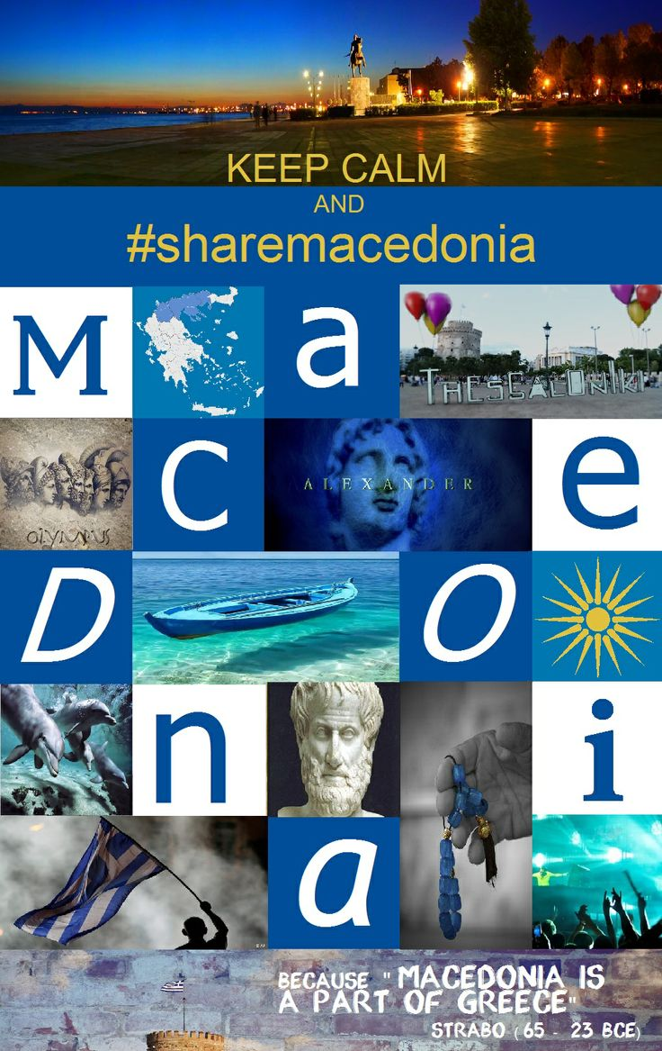 Keep Calm and #sharemacedonia - Because #Macedonia is a part of #Greece - Strabo (65-23 BCE)