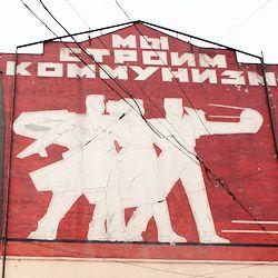 «Мы строим коммунизм»