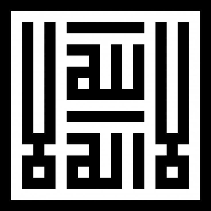 Islamic Calligraphy.. لا إله إلا الله..كوفي مربع