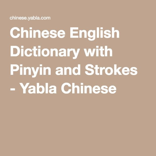 Chinese English Dictionary with Pinyin and Strokes - Yabla Chinese
