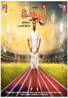 Peruchazhi Malayalam Movie Online - Mohanlal, Mukesh, Ragini Nandwani, Vijay Babu, Aju Varghese, Baburaj and Sean James Sutton. Directed by Arun Vaidyanathan. Music by Arrora. 2014 [U]