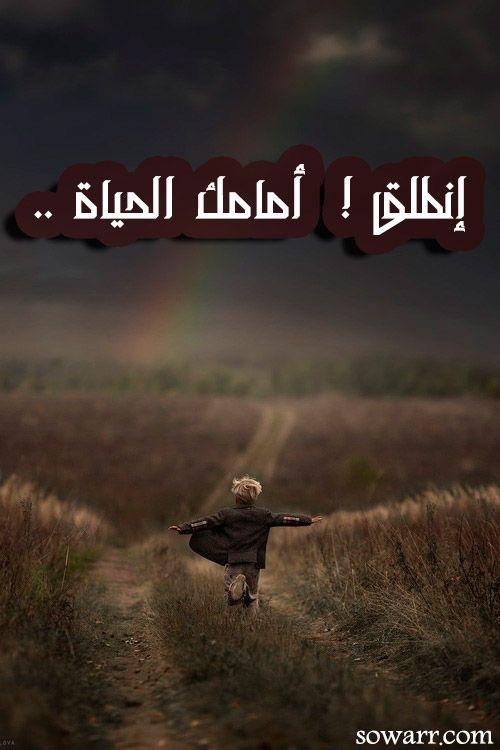 صور تفاؤل مميزة و معبرة Sowarr Com موقع صور أنت في صورة Arabic Quotes Quotes My Love