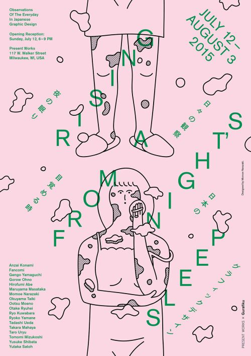 Japanese Exhibition Poster: Rising From A Night's Sleep. Momoe Narazaki. 2015Gurafiku's  first exhibition of Japanese graphic design titled Rising From A  Night's Sleep: Observations of the Everyday in Japanese Graphic Design  opens July 12 at Present Works in Milwaukee, USA.